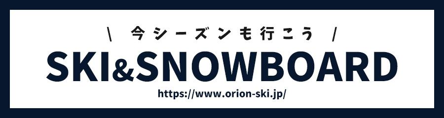 スキーツアー&スノボツアーならオリオンツアーにおまかせ!