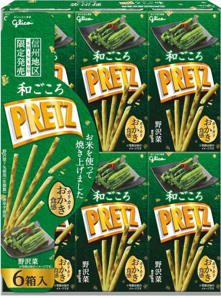 地域限定の味 信州野沢菜プリッツ