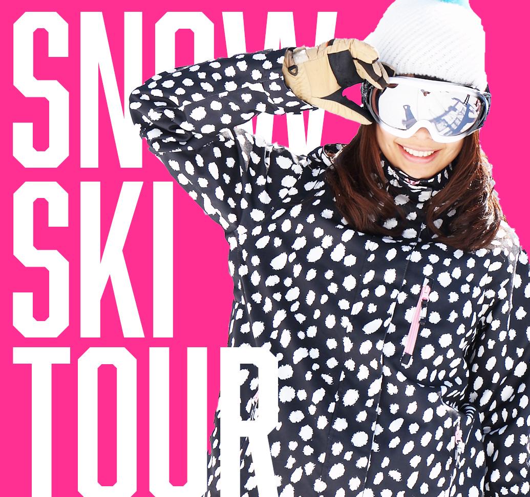 関東発スキー&スノボツアーならSNOWSKITOURにおまかせ!